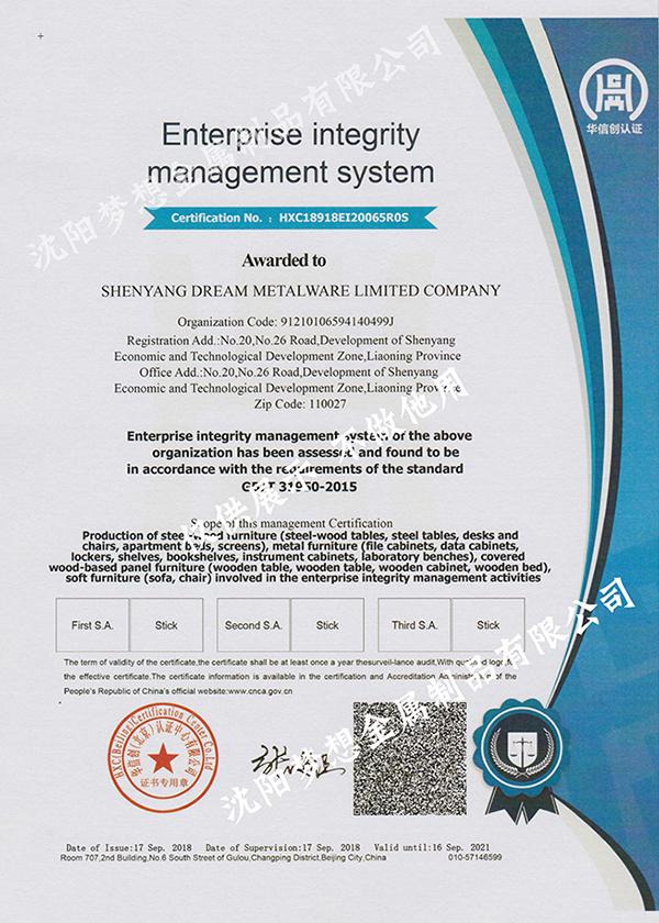 誠信管理體系認證證書英文
