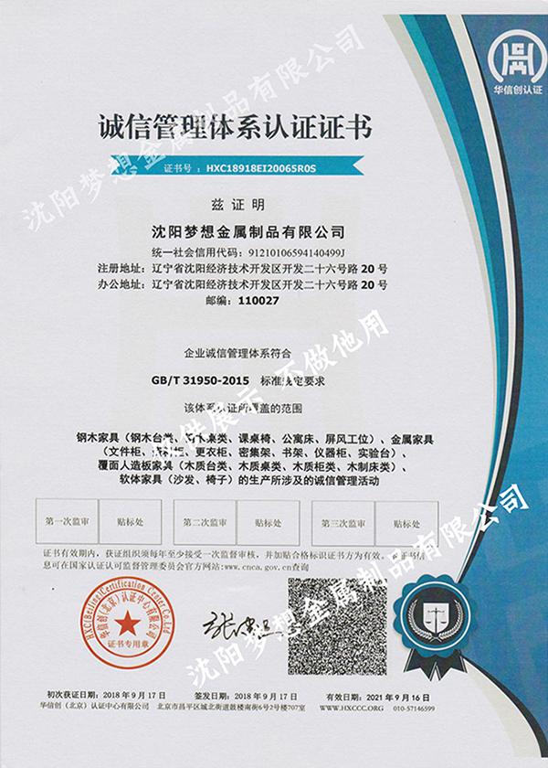 誠信管理體系認證證書中文
