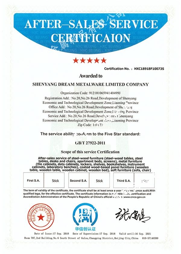 售后服務認證證書英文