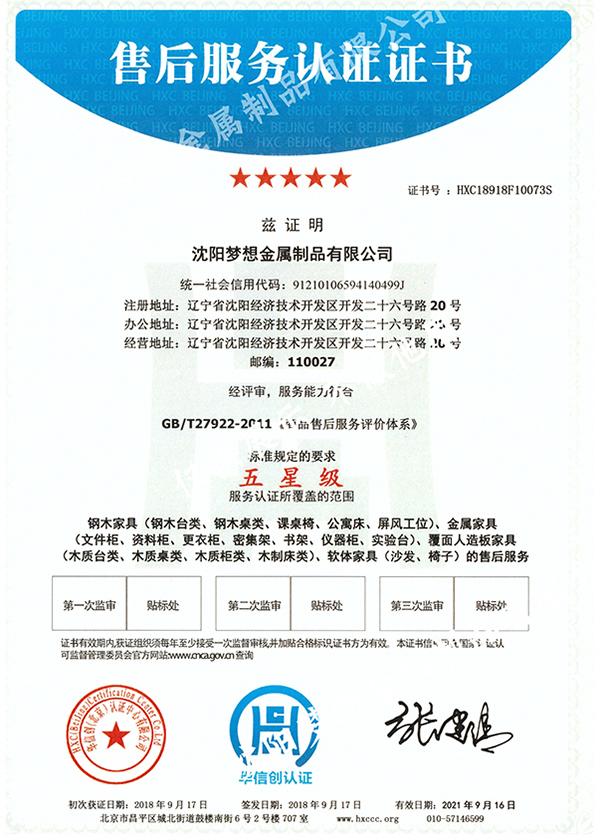 售后服務認證證書中文