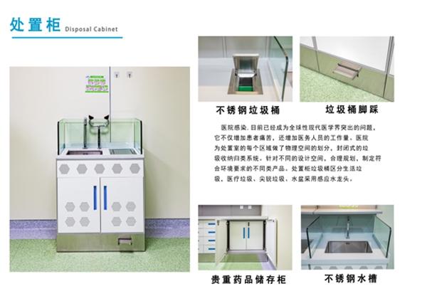 醫療家具-處置柜